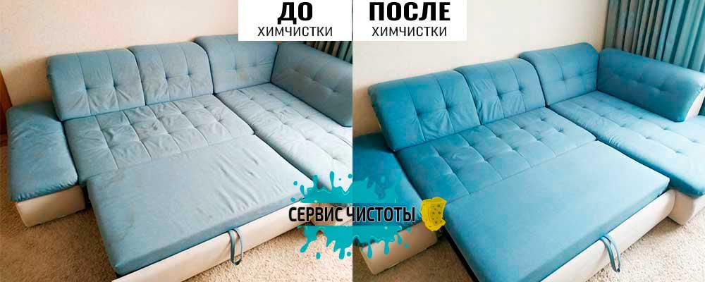 Чистка углового дивана Киев