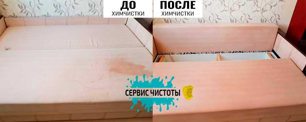 Чистка мебели от пятен Киев