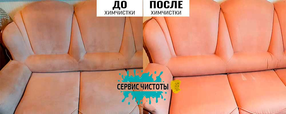 Химчистка дивана от жира и грязи