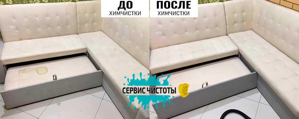 Химчистка мебели от мочи