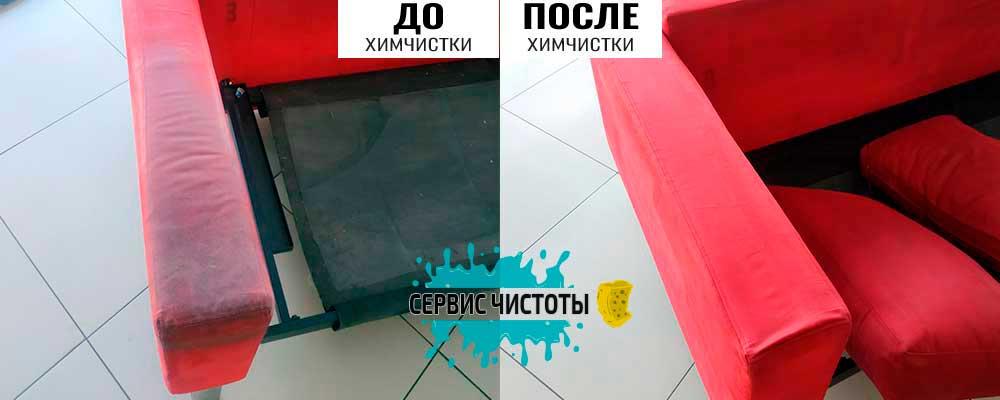 Чистка мебели в ресторане