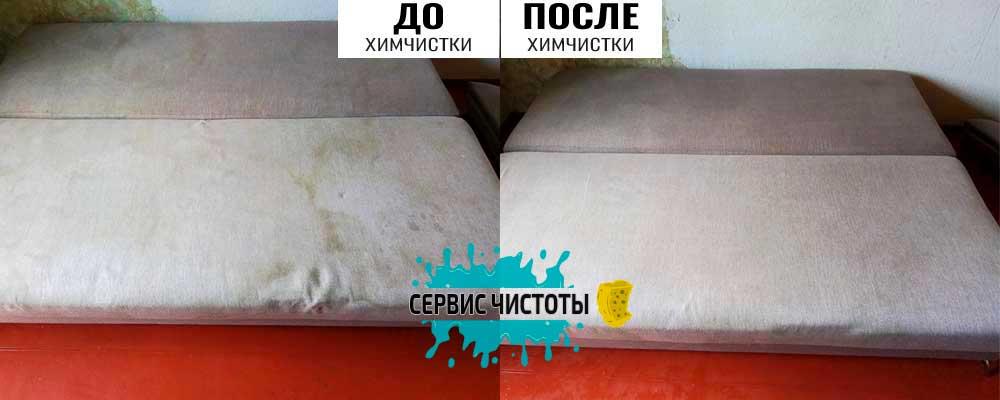 Чистка мебели на дому