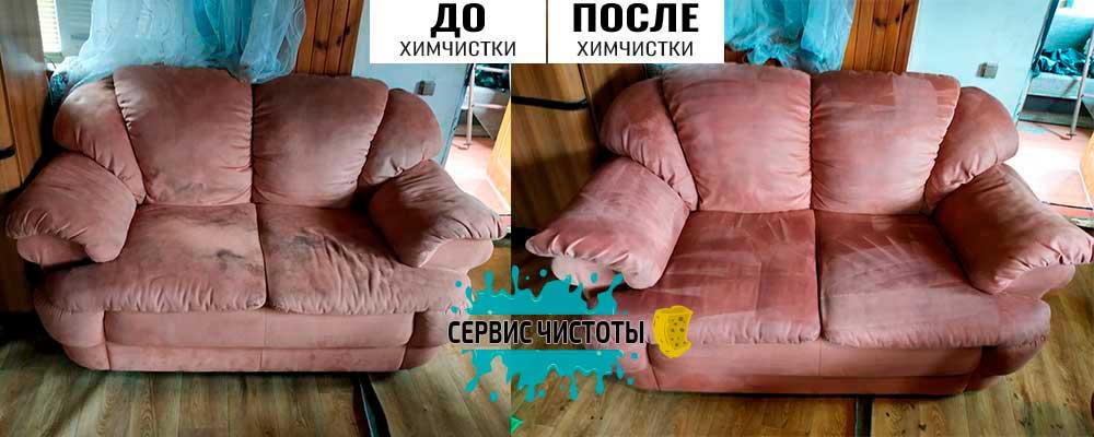 Химчистка ткани дивана на дому