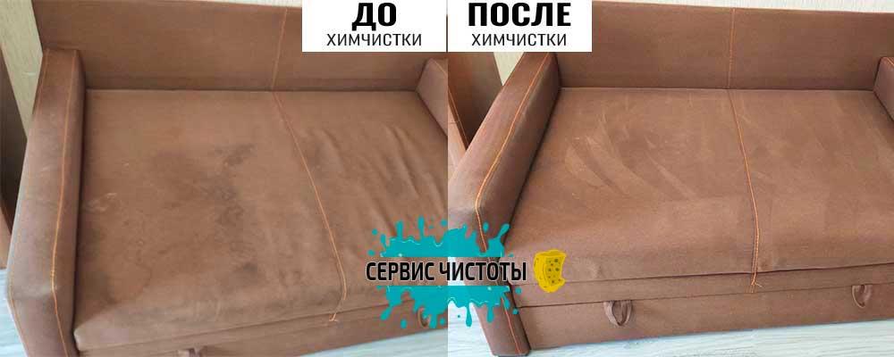 Химчистка дивана от пятен