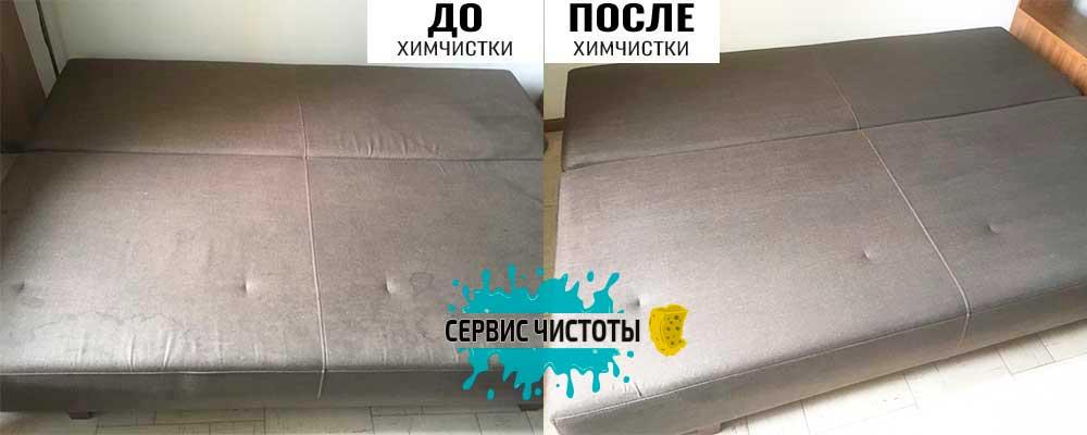 Чистка раскладного дивана