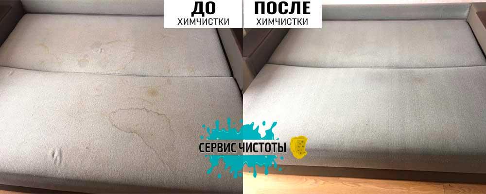 Чистка тканевого дивана