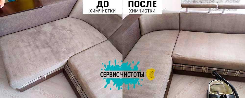 Химчистка тканевого дивана