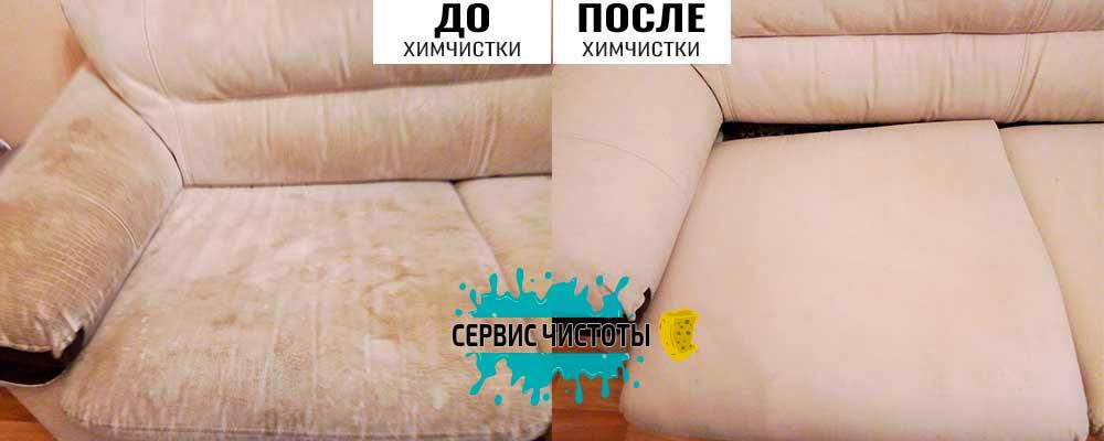 Химчистка мебели Киев фото