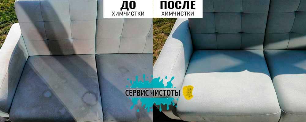 Выведение пятен с дивана