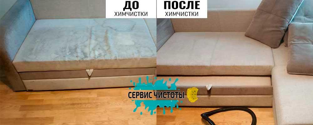 Химчистка углового дивана Киев фото