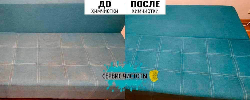 Химчистка раскладного дивана