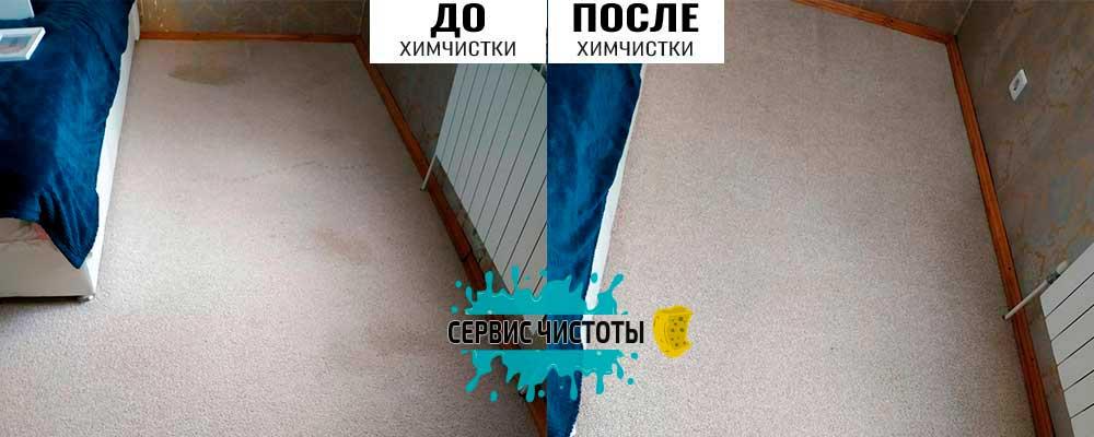 Чистка ковролина