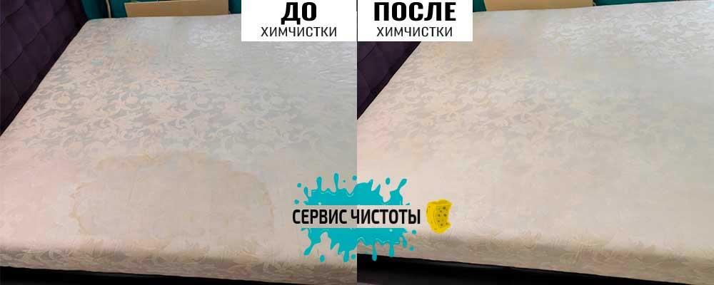 Чистка матраса на дому